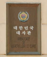 Photo de l'ambassade de la République de Corée
